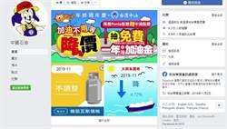 別上當!中油:未在臉書粉絲頁舉辦「年終周年慶開跑」活動