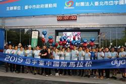 岱宇台中國際馬拉松 上萬人開跑