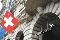 錢存瑞士銀行要倒貼