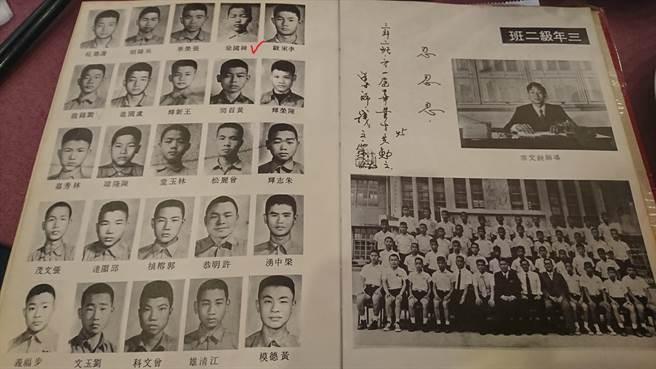 韓國瑜為新北市海山國中第一屆畢業生,圖中打勾處為韓國瑜畢業照,模樣青澀。(李侑珊翻攝)