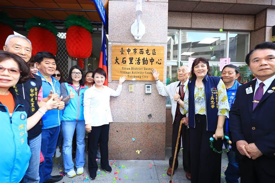 台中市西屯區公所今天舉辦大石里活動中心揭牌儀式,由盧秀燕主持,宣布活動中心啟用。(陳世宗攝)