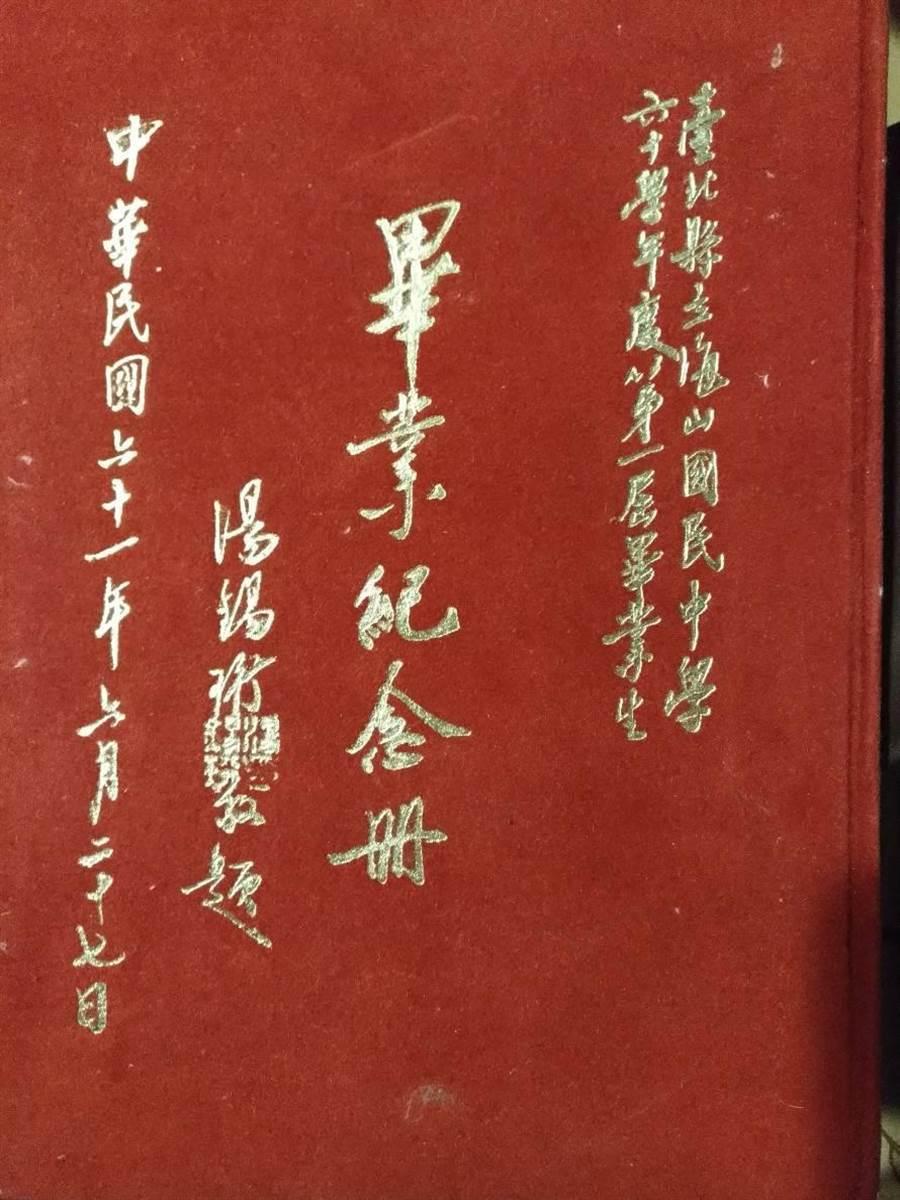 韓國瑜為新北市海山國中民國61年第一屆畢業生,圖為畢業紀念冊封面。(李侑珊翻攝)