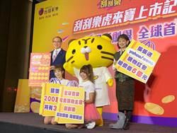 台彩攜手Yahoo奇摩 推出電商購物主題刮刮樂「虎來寶」
