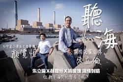 朱立倫X顏寬恒「聽海」MV 今全球首播