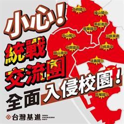 北京教委會參訪挨批統戰 教育局:純教育交流勿政治化