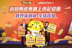 台彩攜Yahoo奇摩購物中心 推首款電商購物主題刮刮樂