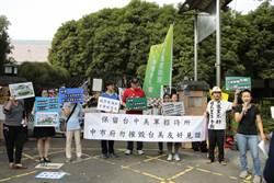 公民團體抗議 拆除台中美軍招待所喊卡