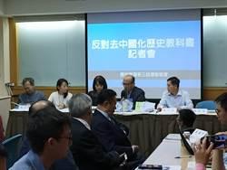 高中台灣史:日本行 中華民國不行?