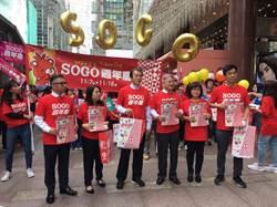 力拚周慶經濟學!SOGO遊街造勢號召東區商圈拚業績
