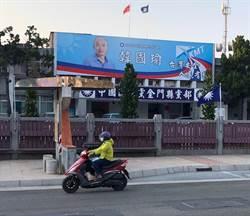 金門藍營立委黨內初選 陳玉珍與李應文爭出線