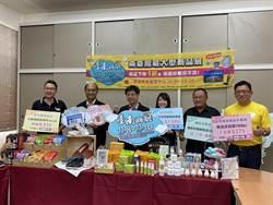 這裡好康不輸百貨周年慶 台南商展周五登場