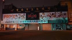 戶外直播12強棒球賽 台南市發召集令邀球迷為中華隊加油