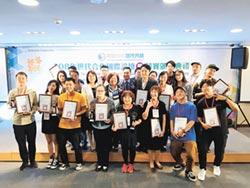 勞動部世代合作提案競賽 頒獎