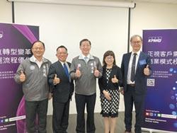 KPMG安侯建業研討會 透露企業創新轉型關鍵