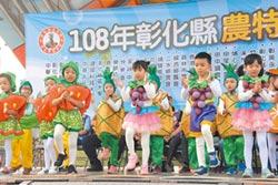 彰化農產促銷 萬斤水果呷免驚