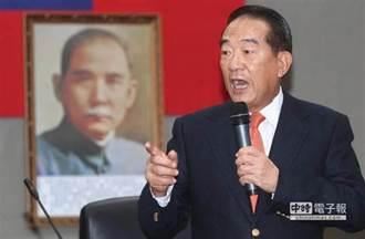 成為反韓力量出口 傳宋將參選總統!