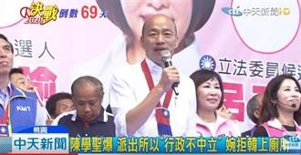 連上廁所也要卡?陳學聖爆:韓國瑜赴警局如廁遭拒