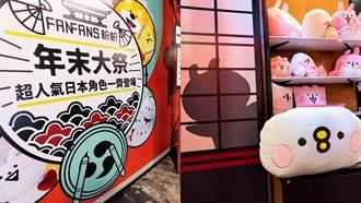 融化了!日本超人氣角色大集合快閃店開幕就在華山