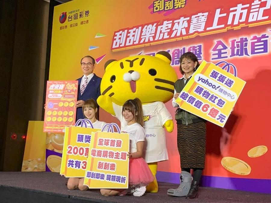 台彩攜手Yahoo奇摩推出電商購物主題刮刮樂「虎來寶」,頭獎200萬元 張張加碼送Yahoo奇摩購物中心購物紅包。圖/黃惠聆