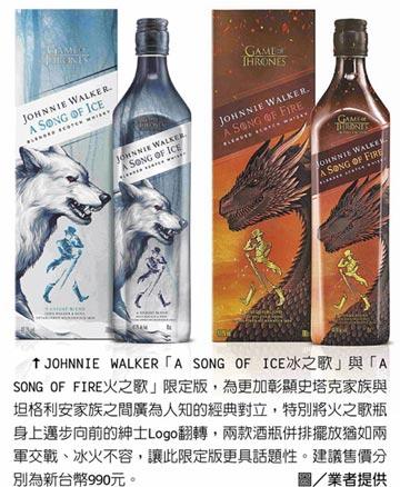 JOHNNIE WALKER x 冰與火之歌 兩大限量酒款震撼味蕾
