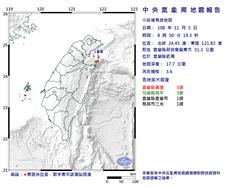 宜蘭上午8時規模3.6地震 最大震度5級
