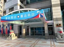 回應惠台26條 國民黨批府院拿兩岸關係打選戰