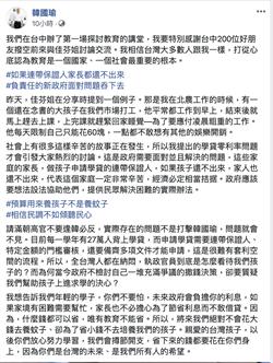 韓再諷蔡政府大撒幣 「預算養孩子非養蚊子」