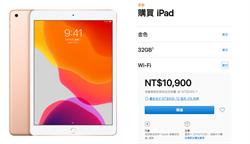蘋果官網開賣第七代iPad 首度可支援鍵盤配件