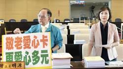 市議員要求台中市府讓敬老愛心卡更愛心多元