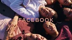 提高識別度 Facebook宣布修改公司品牌LOGO