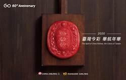 華航60周年月曆 封面走「台味」