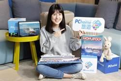 PChome旅遊雙11全新開賣 重磅推出亞洲豪華郵輪行程
