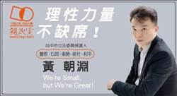 台中市立委第八選區 素人黃朝淵殺出激戰藍綠