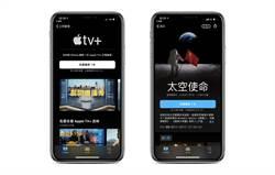Apple TV+一年免費看兌換期僅三個月 過期將失效