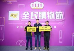 燦坤3C「雙11全民購物節」降價幅度總額破億