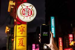 Uber Eats攜手寧夏夜市 排隊美食送到家