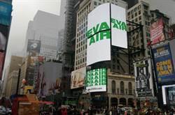 深耕北美 長榮航空形象廣告紐約時代廣場見