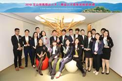 玉山頒發獎學金 19位傑出學子獲獎
