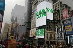 被EVA AIR包圍了!在紐約跨年 看見長榮航空