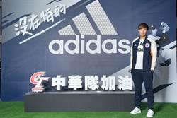 12強》王維中現身直播派對 與球迷為中華隊應援