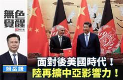 無色覺醒》賴岳謙:面對後美國時代!陸再擴中亞影響力!