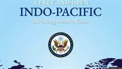 美政府報告:印太戰略緊密結合台灣新南向政策