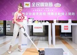燦坤3C攜手百大品牌 雙11全民購物節開跑