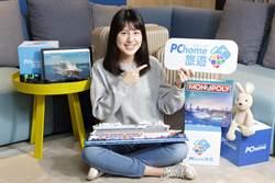 PChome旅遊雙11全新開賣 亞洲最新豪華郵輪行程搶市