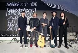 金曲製作人自創品牌結盟環球音樂 Matzka陳楚生合體獻唱