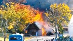 日本合掌村車庫大火 幸無人傷亡