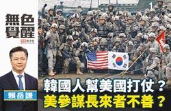 賴岳謙:韓國人幫美國打仗?美參謀長來者不善?
