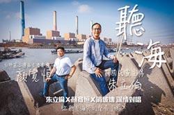 朱立倫 顏寬恒 聽海MV首播