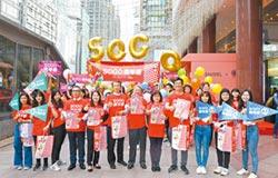 SOGO周年慶 遊街造勢炒熱東區