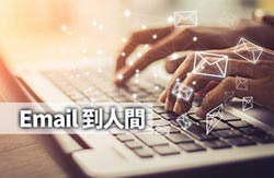 email到人間